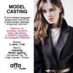 Model Casting. В этот четверг ведущее модельное агентство страны вновь проводит открытый кастинг.