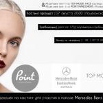 Модельное агентство TOP Model Face (г. Вологда/г.