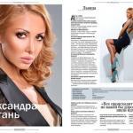 """Александра Британь, президент модельного агентства Merilyn Media Group, вошла в ТОП 50 The New Beautiful Всеукраинского рейтингового журнала """"Самые красивые украинки"""" - национальное достояние (5 выпуск 2013 года."""