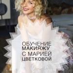 Обучение макияжу с визажистом Марией цветковой.