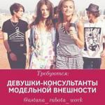 Рекламному агентству требуются девушки модельной внешности для работы консультантами по табачной продукции.