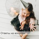 """Ежедневная рубрика """"Ответы на Вопросы""""."""