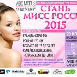 Кастинг на «Мисс Россия 2015» в Санкт-Петербурге.