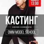 Кастинг омм. @omm_Models_krd - динамично развивающееся модельное агентство юга России с офисами в Краснодаре и Армавире.