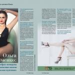 Модель Александры Британь, президента модельного агентства Merilyn Media Group, Клименко Оля, дала интервью и снялась для журнала Wellness (декабрь 2013) в рубрике «Самые красивые девушки Киева».