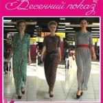 29 марта в универмаге «Муравей» пройдет показ модельной дизайнерской одежды.