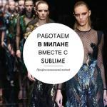 Модельный ГИД ПО Милану. Милан является одной из центральных столиц мод в мире.