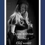 """Внимание?  Модельное агентство """"K& Q Models"""" объявляет набор в модельную школу?"""