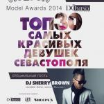 """14 июня в летней резиденции клуба """"White People"""" состоится премия от глянцевого журнала """"Domino"""" - """"Топ 30 самых красивых девушек Севастополя""""."""