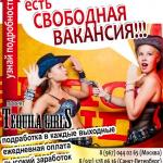 Модельное агентство Ardor проводит набор промо моделей (девушек) , для проекта Tequila Girls.
