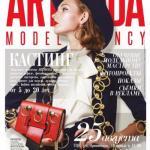 Модельное агентство Artmoda начало нового Fashion сезона объявляет?