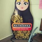 """Продам срочно!  Готовый прибыльный бизнес - отдел женской одежды """"MATRЁSHKA""""."""