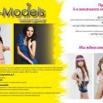 Модельное агентство «IB-Models» представляет филиал школы моделей в г. Мытищи.