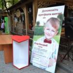 """Чотирирічний Єгор Басараб - хлопчик, життя якого в один момент перевернулося і поділилося на """"до"""" і """" після """"."""
