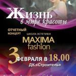Отчетный концерт Maxima Fashion?