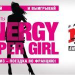Радио Energy (NRJ) - Пермь 97.6 FM.