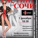 Скоро!  Кастинг международного модельного агентства Rа- Fashion в Сочи?
