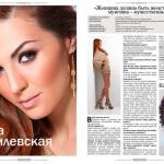 """Модель Александры Британь, президента модельного агентства Merilyn Media Group, Анна Василевская, вошла в ТОП 50 The New Beautiful Всеукраинского рейтингово журнала """"Самые красивые украинки"""" - национальное достояние (5 выпуск 2013 года."""