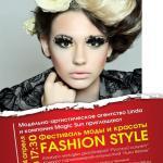 Фестиваль моды и красоты Fashion Style.