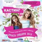 Объявляется кастинг участия в самом ярком, самом грандиозном конкурсе красоты и талантов Сибири в Красноярске!