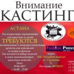 """29 июня модельное агентство """"Fashion Provocation"""" приглашают всех желающих на большой кастинг!"""