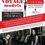 """Cевастопольская школа моделей """"Voyage Models"""" приглашает девушек на обучение навыкам модельного мастерства и секретам сногсшибательной красоты."""