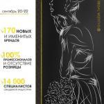 """Кастинг Модельного Агентства """"Fashion House"""" НА Мероприятие """"ДНИ Свадебной Моды В Москве"""" 20-22 Сентября 2014."""