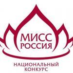 Модельное агентство Names Models объявляет кастинг на конкурс мисс Россия!