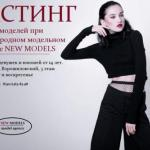 Внимание модельное агентство NEW Models кастинг Волгоград объявляет.