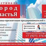"""9 сентября с 15: 00 до 18: 00 на площади у """"Дома Молодежи"""" состоится фестиваль городсчастья."""