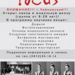 Школа моделей Focus Model Management г. Ижевск.