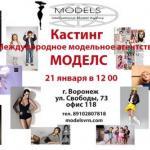 """Мы объявляем кастинг в самое крупное и престижное международное модельное агентство """"Моделс""""."""