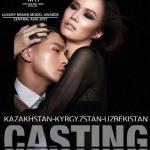 """Внимание!  Центрально - азиатская профессиональная премия моделей """"Luxury Brand Model Awards Kazakhstan 2017""""."""