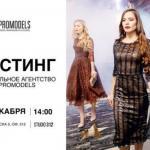 Всем привет.  Мы кастинг в модельное агентство Promodels объявляем.