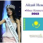 Алматинка стала новой «Мисс Казахстан».