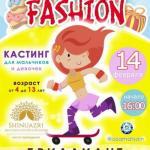 Детская школа моделей в Актобе с удовольствием объявляет о кастинге в детскую школу моделей?