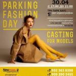 Друзья, мы приглашаем вас на кастинг моделей для Parking Fashion DAY'19?