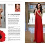 Модель Александры Британь, президента модельного агентства Merilyn Media Group, Екатерина Квитка, снялась на обложку, дала интервью ведущей рубрики журнала Вепр (апрель-май 2014) , Беатрис Малаховой.