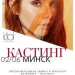 02/06 В Минске состоится кастинг в состав международного модельного агентства Idol Model Management.