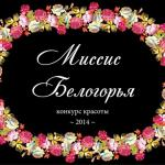 Миссис Белогорья 2014.  https://vk.com/missis_belogorya.