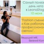"""""""Fashion съемка и Как работать с профессиональным светом""""."""