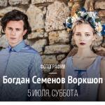 null  Богдан Семенов Воркшоп.