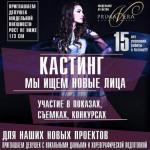 Модельное агентство @Prima_Vera_Astana?