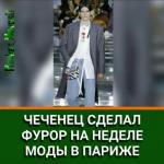 """Уроженец Чечни ислам дулатов вошел в список самых перспективных новичков - моделей на показе мужской недели моды в Париже, сообщает """"Кавказ."""