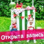 """? 2. День на фотопроект """"Арбузный Пикник""""."""