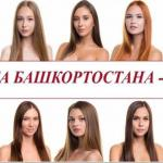 "В Уфе выберут ""красу Башкортостана-2018""."