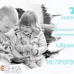 Дорогие родители остался один день до детского фотокастинга в городе Краснодар.