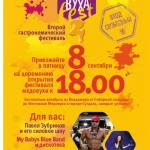 """8 - 9 сентября в Суздале, пройдет II фестиваль """"Медовуха Fest""""!"""