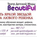 """Модельное агентство """"Beautiful"""" приглашает детей от 5 до 13 лет в театр детской моды.""""."""