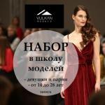 Модельное агентство Vulkan Models в Минске открывает набор в модельную школу!